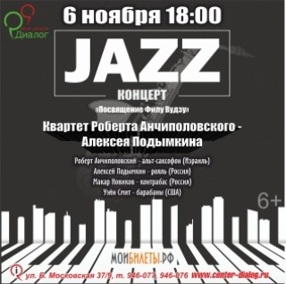 Jazz концерт