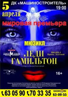 """спектакль-мюзикл """"Леди Гамильтон"""""""