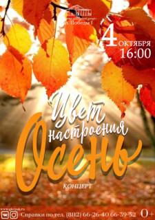 """Концерт """"Цвет настроения - Осень!"""""""