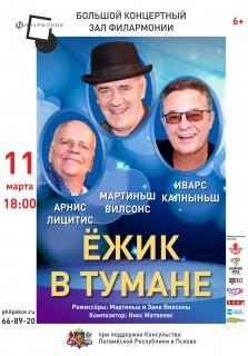 """Спектакль """"Ежик в тумане"""""""