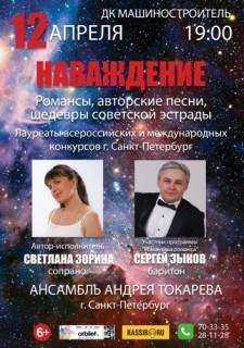"""концерт """"НАВАЖДЕНИЕ"""""""