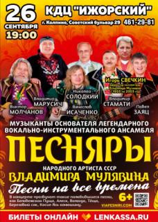 Концерт музыкантов 90-х Владимира Мулявина