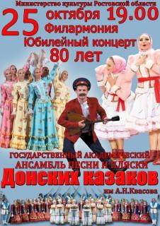Государственный академический ансамбль песни и пляски ДОНСКИХ КАЗАКОВ им. А.Н. Квасова