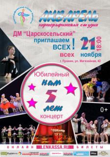 Концерт хореографической студии «Акварель»- «НАМ 5 лет».