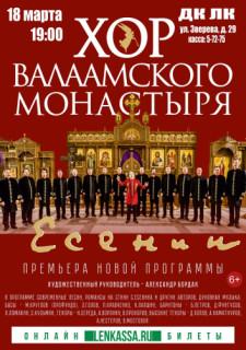 ХОР ВАЛААМСКОГО МОНАСТЫРЯ с новой концертной программой «ЕСЕНИН»