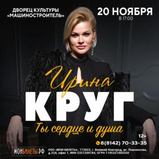 Ирина Круг. Концерт.