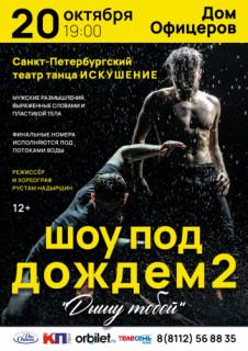 """""""Дышу тобой"""". Шоу под дождем Санкт-Петербургского театра танца """"Искушение"""""""