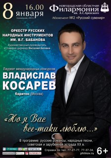 "В.Косарев ""Но я Вас всё-таки люблю.."""