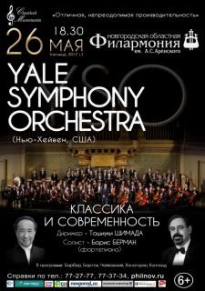Йельский симфонический оркестр