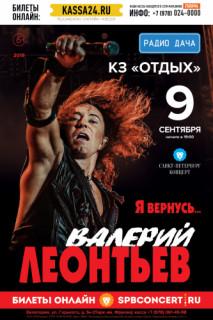 Концерт Валерия Леонтьева