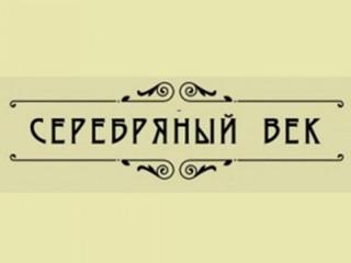 """""""Серебряный Век"""". Литературно-музыкальная композиция"""
