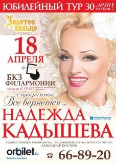 Концерт Надежды Кадышевой