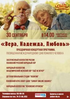 ВЕРА, НАДЕЖДА, ЛЮБОВЬ. Праздничная программа,  посвященная Международному Дню пожилого человека