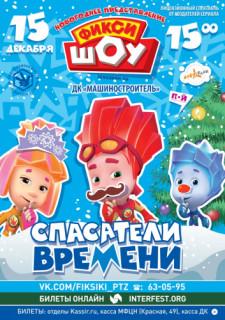 """Новогоднее Фикси-шоу """"Спасатели времени"""""""