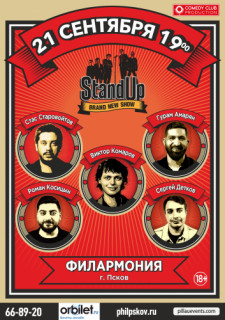 Stand Up шоу