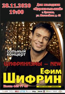 Концерт Ефима Шифрина с программой «Шифринизмы-new»