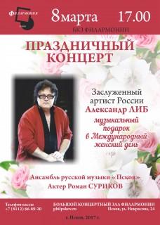 Праздничный концерт Александра ЛИБА