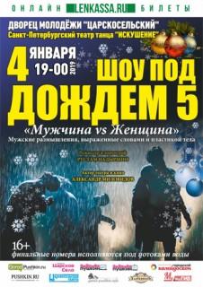 """Театр танца """"Искушение"""" - шоу под дождем 5 """"Мужчина vs Женщина"""""""