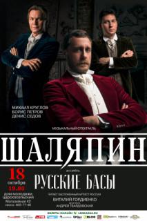 Русские басы. Шаляпин