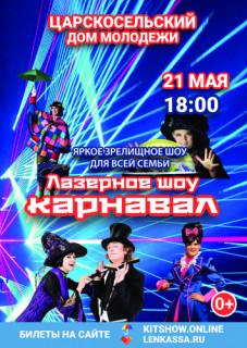 Лазерное шоу КАРНАВАЛ