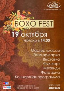 Фестиваль ярких образов стиля БОХО