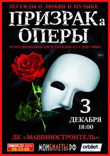 """Легенды о любви и музыке """"Призрак Оперы"""""""