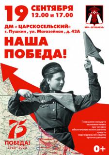 Праздничный концерт, посвященный   75-летию Победы в Великой Отечественной войне 1941-1945 годов