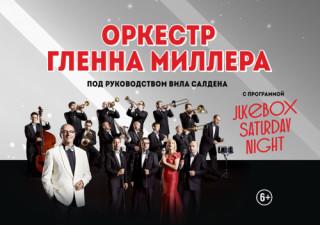 Оркестр Гленна Миллера