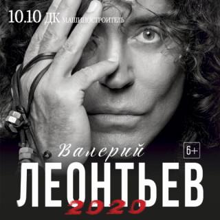 """Валерий Леонтьев """"2020"""""""