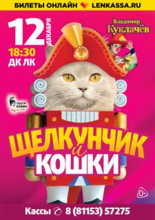 """Театр кошек В.Куклачева - спектакль """"Щелкунчик и кошки"""""""