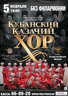 """Кубанский казачий хор. """"Казаки Российской империи""""."""