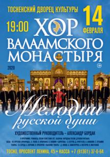 ХОР ВАЛААМСКОГО МОНАСТЫРЯ ПРОГРАММА «Мелодии русской души»