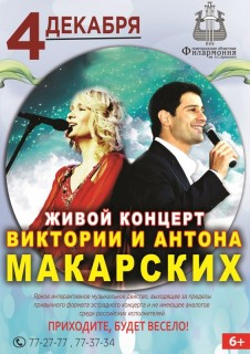 Живой концерт Виктории и Антона Макарских