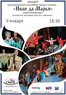 """Ансамбль танца и музыки «Иван да Марья» с премьерой программы """"Для вас, любимые!""""."""