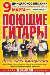 Концерт ВИА «Поющие гитары»