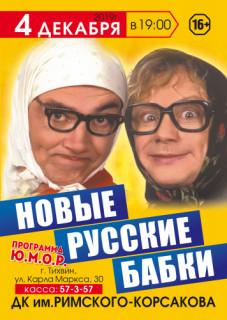 """НОВЫЕ РУССКИЕ БАБКИ С ПРОГРАММОЙ """"Ю.М.О.Р"""""""