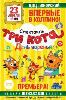 """Детский спектакль """"Три кота. День варенья"""""""