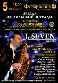 J.SEVEN-саксофон (Израиль)
