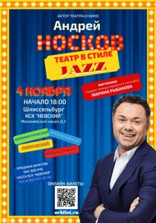 """Спектакль """"Театр в стиле JAZZ"""" с Андреем Носковым"""
