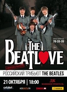 "Российский трибьют ""THE BEATLES""  THE BEATLOVE"