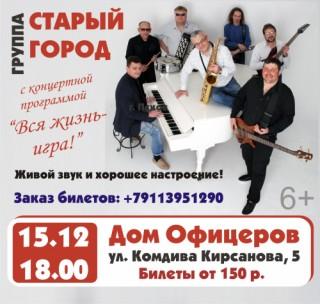 "Группа ""Старый город"""