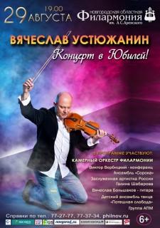 Вячеслав Устюжанин
