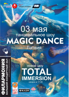 Шоу «TOTAL IMMERSION»