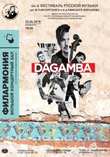 Группа DAGAMBA