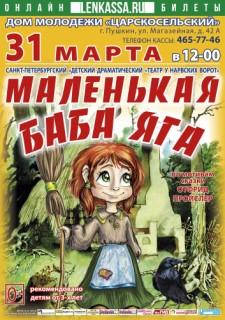 Детский спектакль «Маленькая Баба Яга»