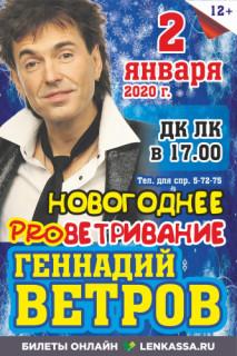 """Ветров Геннадий """"Новогоднее PRoветривание"""""""