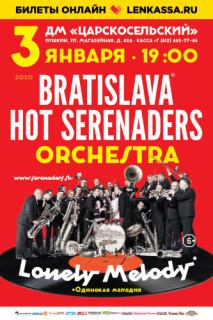 Концерт Братиславского джазового оркестра