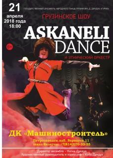 """грузинское шоу """"ASKANELI DANCE"""""""