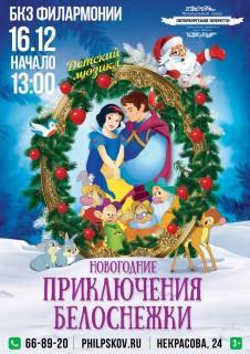 """Детский мюзикл """"Новогодние приключения Белоснежки"""""""