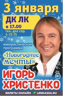 Концерт Игоря Христенко